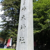 椿大神社にて、初めてご祈祷をうける