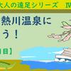 大人の遠足Ⅳ 伊豆熱川に行こう!【1日目】(2020年02月18日)