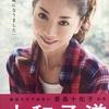 スタイルブック好きは十和子さんの本から