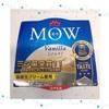 【食の安全】ハーゲンダッツは高い!モウ(MOW)のバニラアイスクリームは添加物が少なめでおすすめ