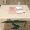 【ふるさと納税】山形県寒河江市から2度目のお米20kgが届きました。