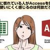 【Access初心者向け】Excelに慣れた人がAccess(データベース)を使うとものすごく使いにくいと感じる理由