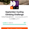 9月のライド結果 3ヶ月連続月間1,250㎞達成と初の獲得標高7,500m越え