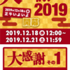 【ベプログ大感謝祭のお知らせ】12/18 12:00〜12/21 11:59まで3日間のお得なセール