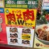 【松屋】『選べるWセットでがっつりお肉』の件