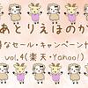【Yahoo!】あとりえほのかお得なセール・キャンペーン情報☆vol.4(9/21金)
