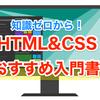 知識ゼロの僕でも理解できた!HTML&CSSを習得するための入門書