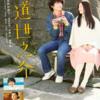 """映画『横道世之介』での""""腹割って""""のジェスチャー好きすぎる"""