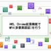 AWS、Chrome拡張機能でMFA(多要素認証)を行う
