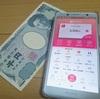 クレジットカードなしでも現金チャージでスマホ決済(キャッシュレス決済)できる!PayPay(ペイペイ)セブン銀行チャージ方法