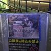 バンドトモフ ワンマンライブ初参戦 @渋谷O-WEST