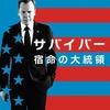 『サバイバー: 宿命の大統領』シーズン1〜3