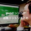 本音が書いてあるIT業界各社Webエンジニアの退職エントリまとめとく