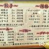 小倉北区中津口 『餃子酒場 栗ちゃん』
