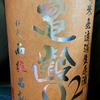 亀齢 純米無濾過生原酒 92(亀齢酒造)