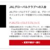 JALサファイヤを取得したらまずするべき事。JALグローバルクラブ
