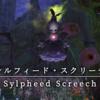 【FF14】 モンスター図鑑 No.071「シルフィード・スクリーチ(Sylpheed Screech)」