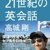 軸脚は日本においたまま【読書ノート】