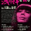 浅川マキライブビデオ上映 大阪1.16金沢1.17
