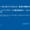 Windows7を起動したらすんごい画面がでてきた。