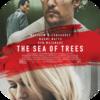 「追憶の森(2015)」富士の樹海aka煉獄をマコノヒーと渡辺謙が放浪する