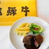 トレ・ボン!日本のテロワール≪岐阜食材の饗宴≫メニュー確定のご案内です。