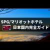 SPGアメックス特典付日本国内SPG/マリオットホテルまとめ【アップグレードのコツも紹介】