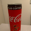 コカコーラにコーヒー!?コラ・コーラプラスコーヒー飲んでみた。