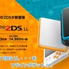 Nintendo NEW 2DS LL・・・をフライングゲット!! (Nintendo NEW 2DS LL · · · Flying Get !!)