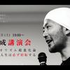 田中克成氏の講演会!(ガッコウ+)