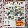 書籍「非売品ゲームソフトガイドブック」読了!ファミコンから3DSまでフォロー!マニアも驚愕の圧倒的濃さは必見!