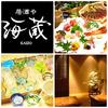 【オススメ5店】金沢市他・野々市・白山・内灘(石川)にあるフレンチが人気のお店