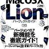 OS X Lion v10.7.1 アップデート