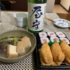 2020/4/14 いなり寿司食べたい