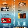 津島のお寺と宵の灯篭巡りのご案内
