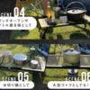 ソロキャンプでおすすめの「アウトドアテーブル」5選!