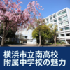 横浜市立南高校附属中学校の7つの魅力