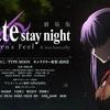 【Fate】HF第二章公開まで1ヶ月を切りました!