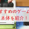 【最新】買うならどれ?おすすめの据え置き型ゲーム機本体を紹介!【PS4・Nintendo Switch・Xbox One・ゲーミングPC】