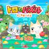 【ステージ400】『トロとパズル〜どこでもいっしょ〜』 ゲームでポイ活!