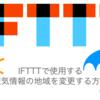 IFTTTで使用する天気情報の地域を設定する方法