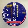 【今週のカップ麺94】銘店紀行 千葉・松戸  中華蕎麦 とみ田(明星食品)
