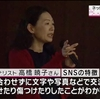 水戸市講演がNHKで放送&茨城新聞に掲載されました