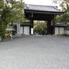 泉涌寺に行った。