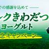 ~これまでの感謝を込めて~明治北海道十勝ミルクきわだつヨーグルト発売記念キャンペーン