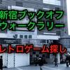 新宿ブックオフ巡り ミカド
