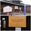 中山道ひし屋資料館(庄屋古山家)
