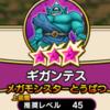 【DQウォーク】メガモンスター: ギガンテス攻略法