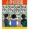 永遠の高校生たち(3)