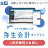 「弥生会計オンライン」法人さん専用の弥生シリーズの会計ソフト